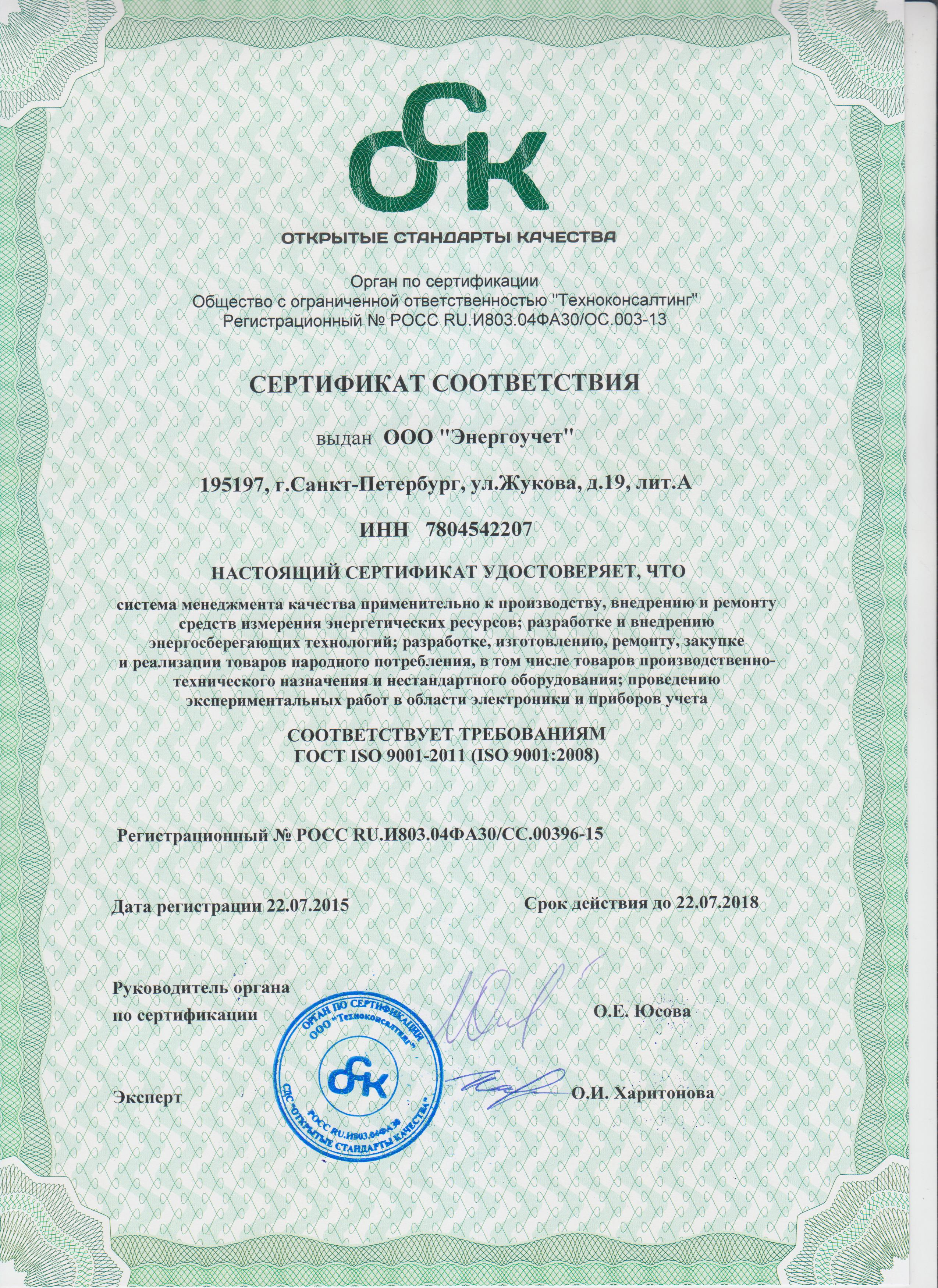 Сертификат соответствия транс токатол